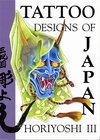 TATTOO DESIGNS OF JAPAN: HORIYOSHI III