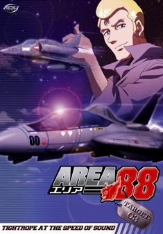 AREA 88 VOLUME 3 (DVD)