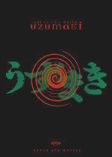 UZUMAKI - OUT OF THIS WORLD (DVD) - Higuchinsky